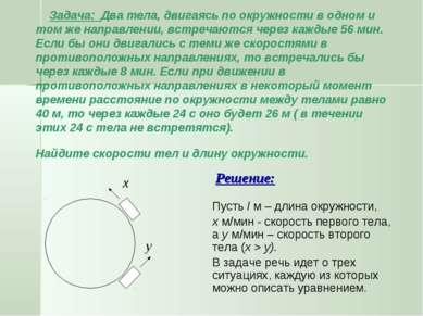 х у Пусть l м – длина окружности, х м/мин - скорость первого тела, а у м/мин ...