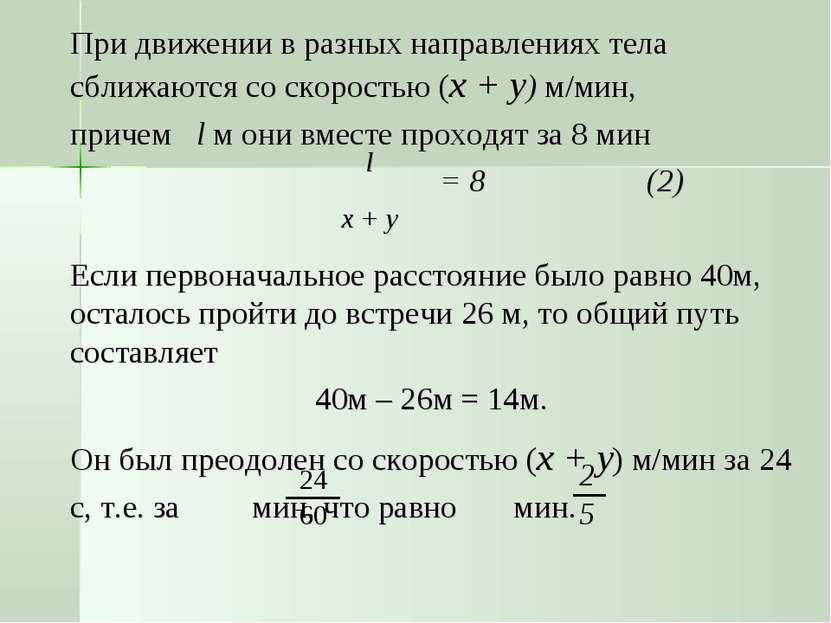 При движении в разных направлениях тела сближаются со скоростью (x + y) м/мин...
