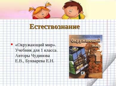Естествознание «Окружающий мир». Учебник для 1 класса. Авторы Чудинова Е.В., ...