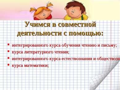 Учимся в совместной деятельности с помощью: интегрированного курса обучения ч...