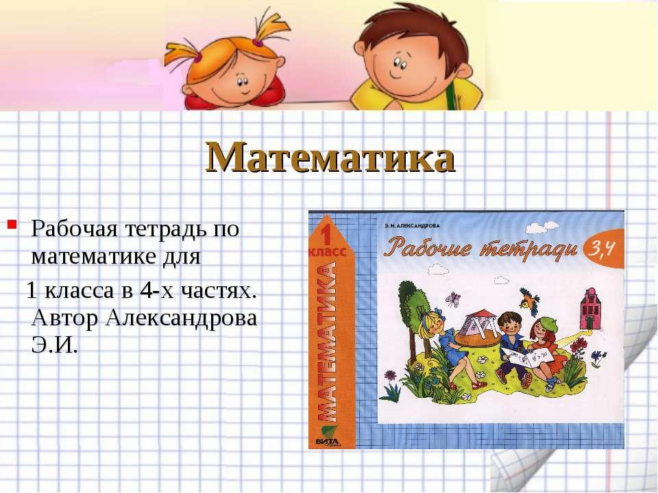 Математика Рабочая тетрадь по математике для 1 класса в 4-х частях. Автор Але...
