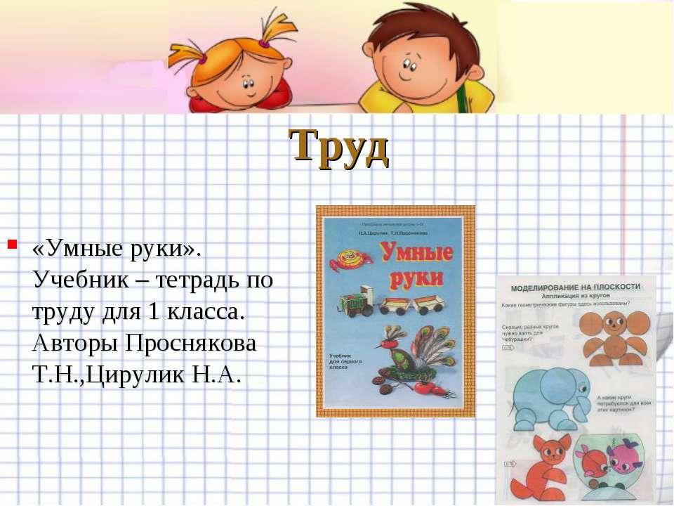 Труд «Умные руки». Учебник – тетрадь по труду для 1 класса. Авторы Проснякова...