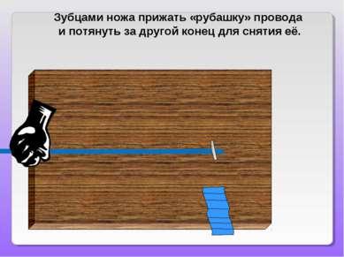 Зубцами ножа прижать «рубашку» провода и потянуть за другой конец для снятия её.