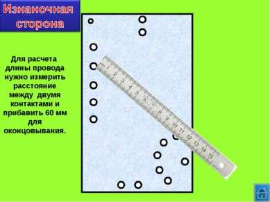 Для расчета длины провода нужно измерить расстояние между двумя контактами и ...
