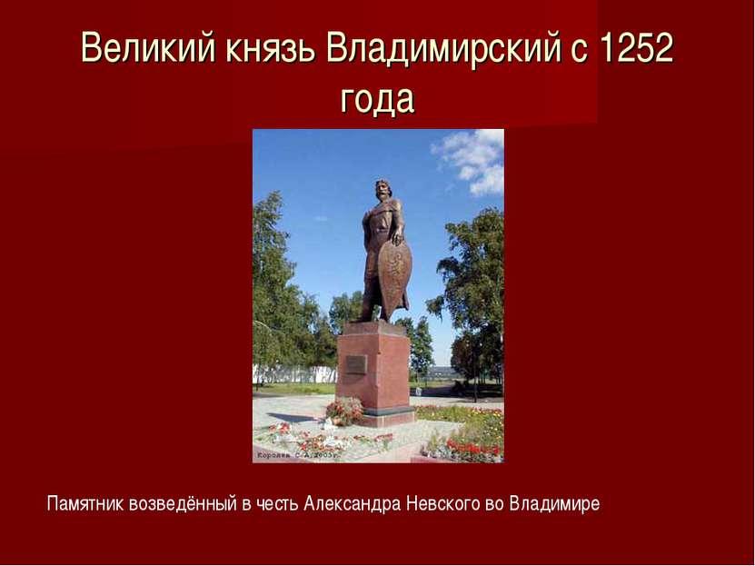 Великий князь Владимирский с 1252 года Памятник возведённый в честь Александр...