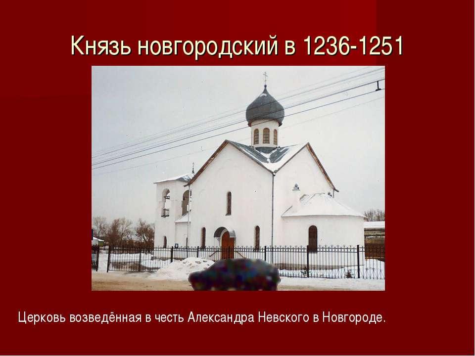 Князь новгородский в 1236-1251 Церковь возведённая в честь Александра Невског...