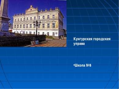 Кунгурская городская управа Школа №8