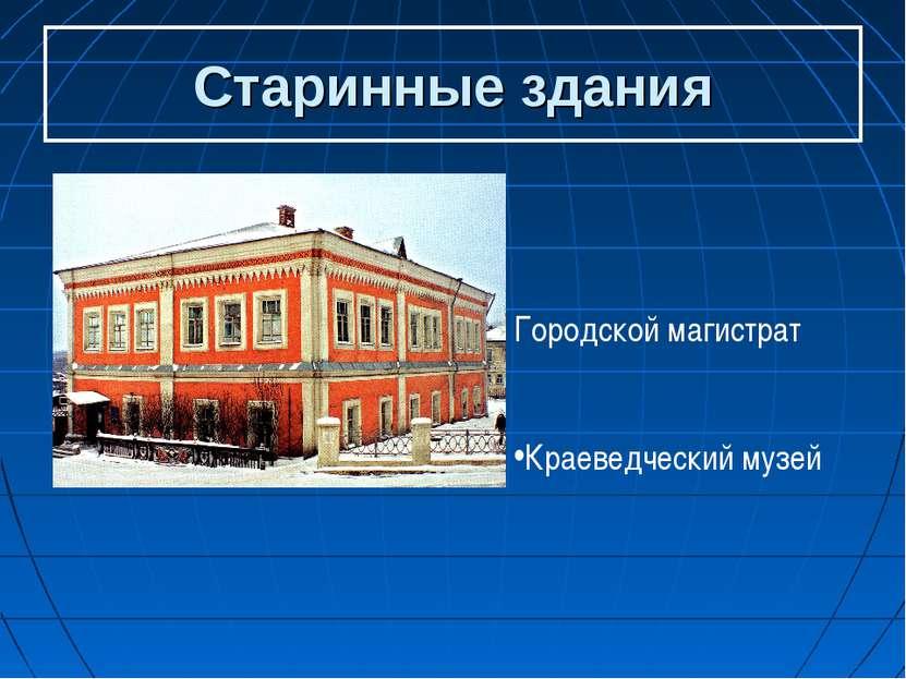 Старинные здания Городской магистрат Краеведческий музей
