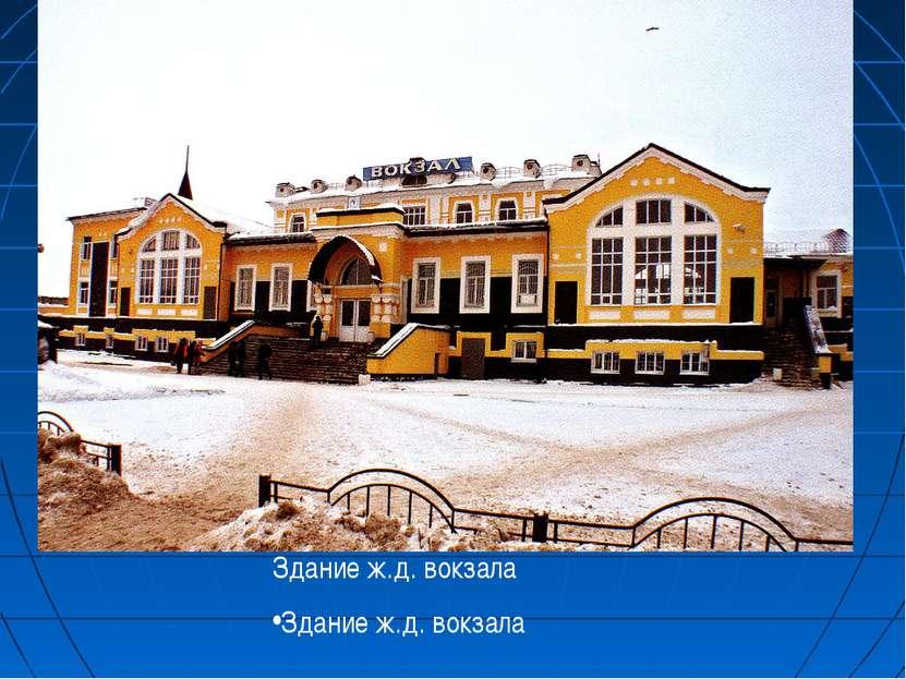 Здание ж.д. вокзала Здание ж.д. вокзала