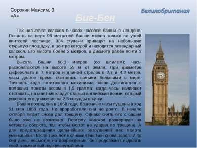 Сорокин Максим, 3 «А» Биг-Бен Так называют колокол в часах часовой башни в Ло...