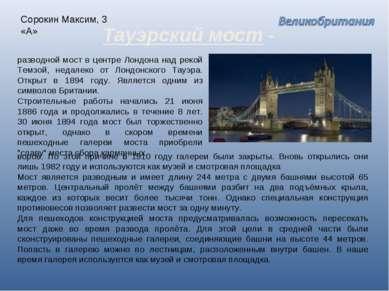 Сорокин Максим, 3 «А» Тауэрский мост - разводной мост в центре Лондона над ре...