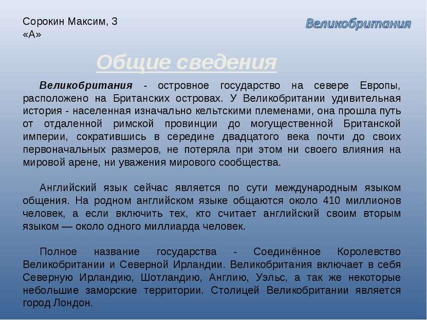 Сорокин Максим, 3 «А» Великобритания - островное государство на севере Европы...