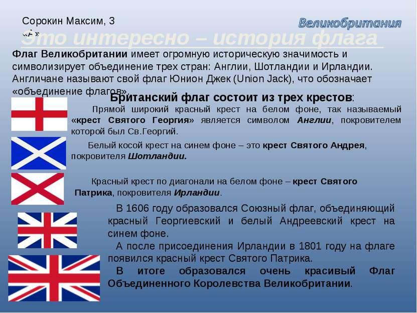 Сорокин Максим, 3 «А» Это интересно – история флага Флаг Великобритании имеет...