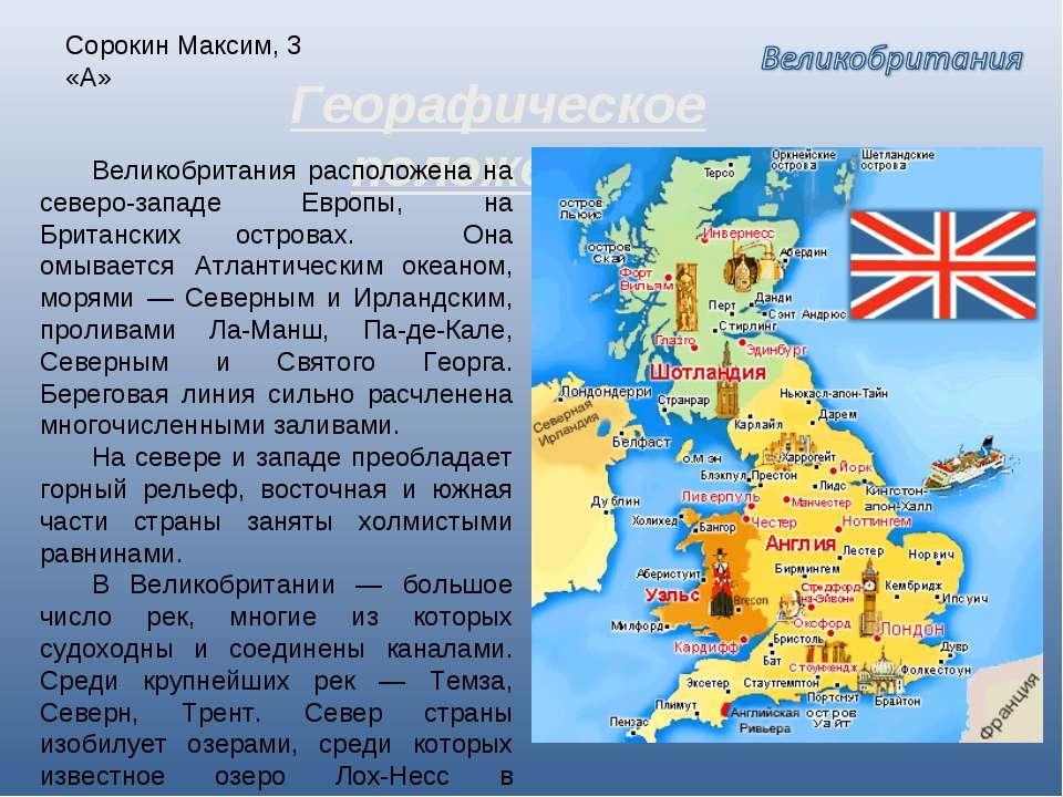 Сорокин Максим, 3 «А» Георафическое положение Великобритания расположена на с...