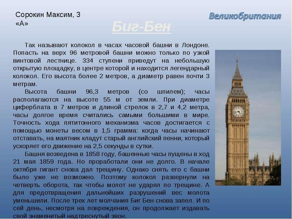 Доклад на английском с переводом про биг бен 6 класс