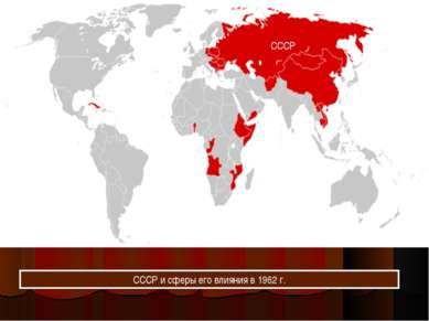 СССР и сферы его влияния в 1962 г. СССР