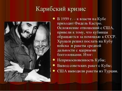 Карибский кризис В 1959 г. – к власти на Кубе приходит Фидель Кастро. Осложне...