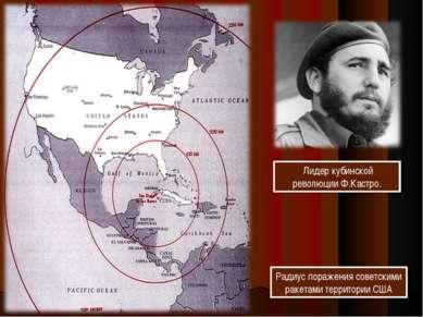 Радиус поражения советскими ракетами территории США Лидер кубинской революции...