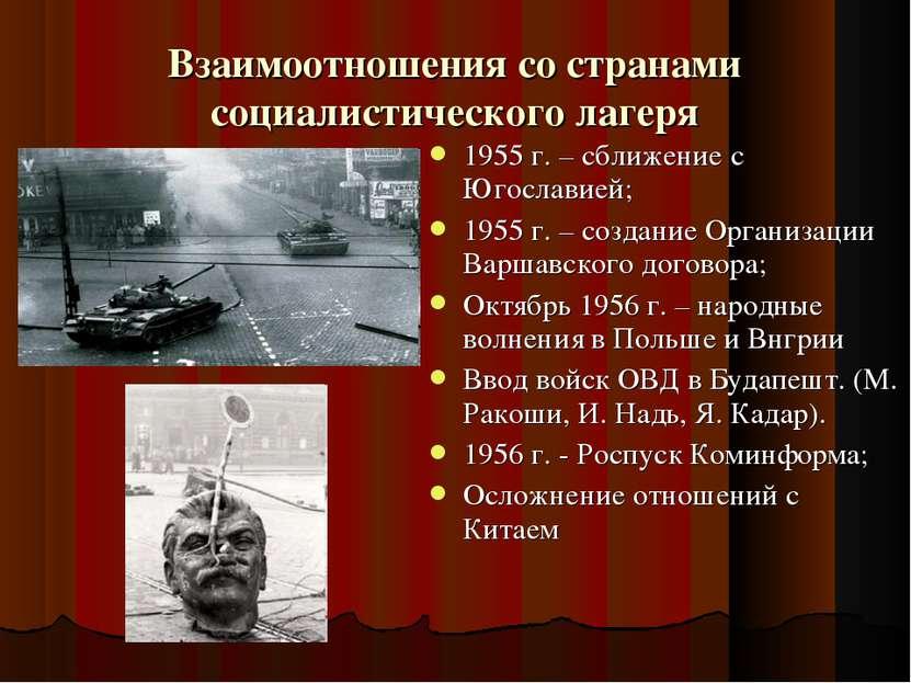 Взаимоотношения со странами социалистического лагеря 1955 г. – сближение с Юг...