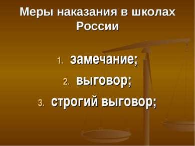 Меры наказания в школах России замечание; выговор; строгий выговор;