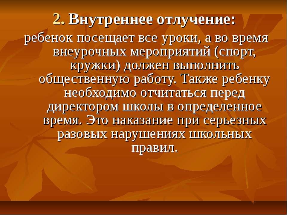 2. Внутреннее отлучение: ребенок посещает все уроки, а во время внеурочных м...