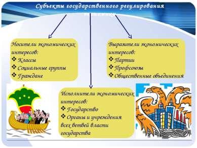 Субъекты государственного регулирования экономики Носители экономических инте...