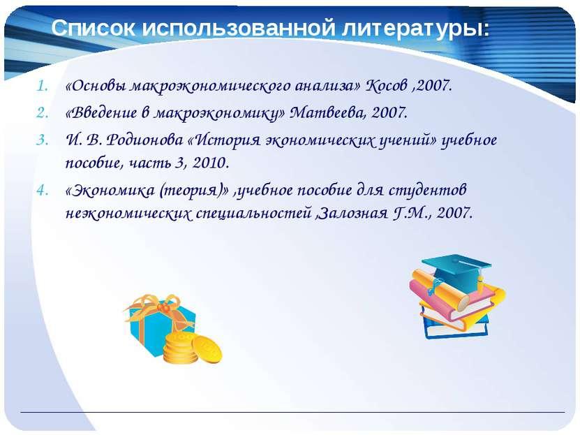Список использованной литературы: «Основы макроэкономического анализа» Косов ...