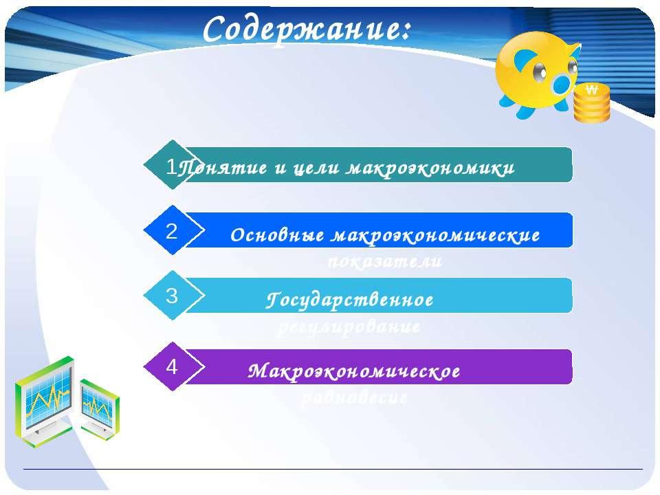 Содержание: Понятие и цели макроэкономики 1 Основные макроэкономические показ...