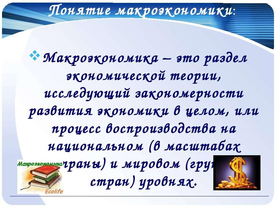 Понятие макроэкономики: Макроэкономика – это раздел экономической теории, исс...