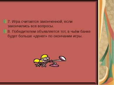 7. Игра считается законченной, если закончились все вопросы. 8. Победителем о...