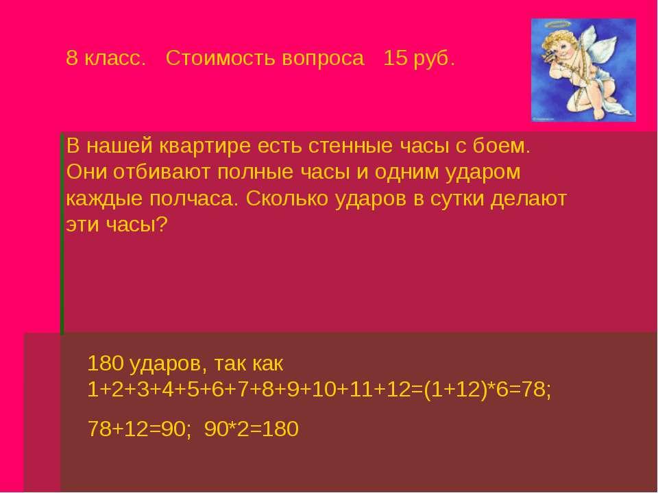8 класс. Стоимость вопроса 15 руб. В нашей квартире есть стенные часы с боем....