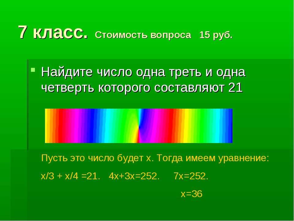 7 класс. Стоимость вопроса 15 руб. Найдите число одна треть и одна четверть к...