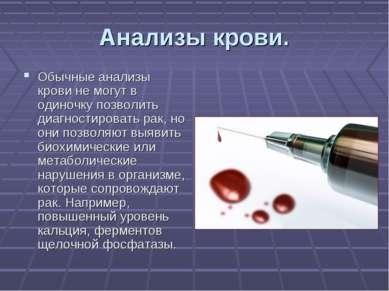 Анализы крови. Обычные анализы крови не могут в одиночку позволить диагностир...