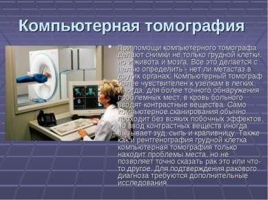Компьютерная томография При помощи компьютерного томографа делают снимки не т...