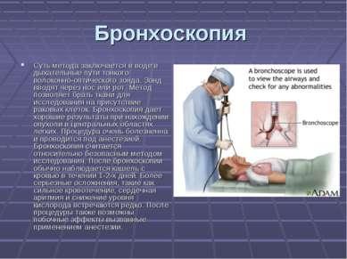 Бронхоскопия Суть метода заключается в воде в дыхательные пути тонкого волоко...