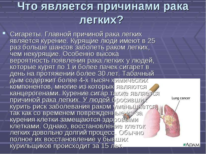 Что является причинами рака легких? Сигареты. Главной причиной рака легких яв...