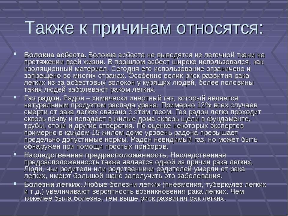 Также к причинам относятся: Волокна асбеста. Волокна асбеста не выводятся из ...