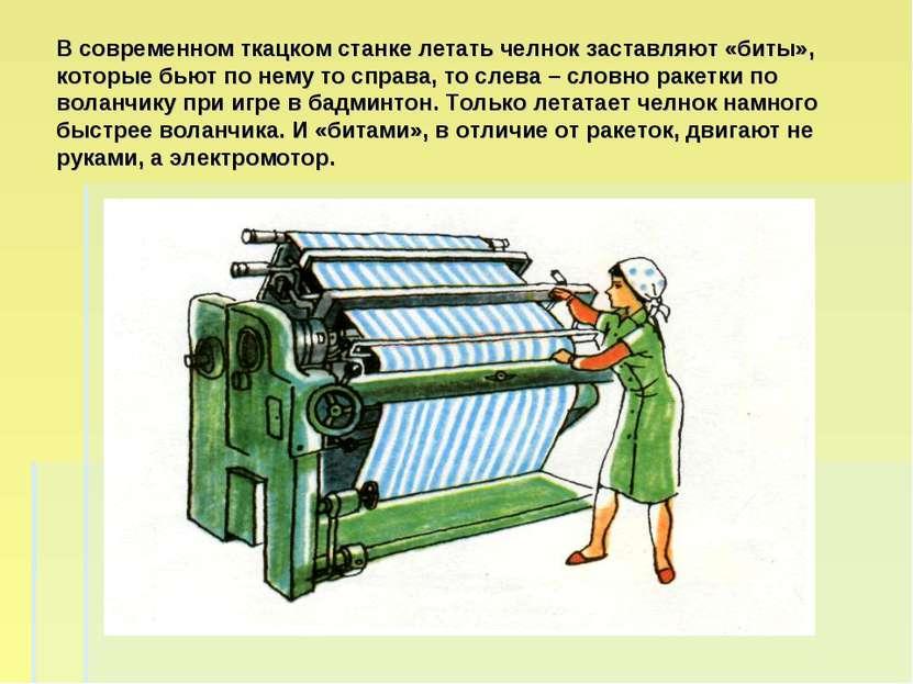 В современном ткацком станке летать челнок заставляют «биты», которые бьют по...