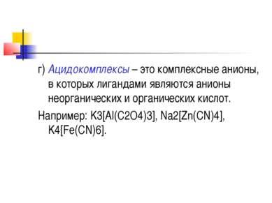 г)Ацидокомплексы– это комплексные анионы, в которых лигандами являются анио...