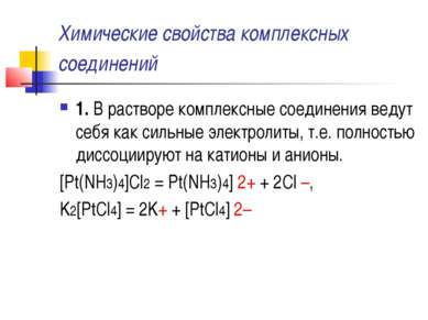 Химические свойства комплексных соединений 1.В растворе комплексные соединен...