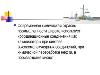 Современная химическая отрасль промышленности широко использует координационн...