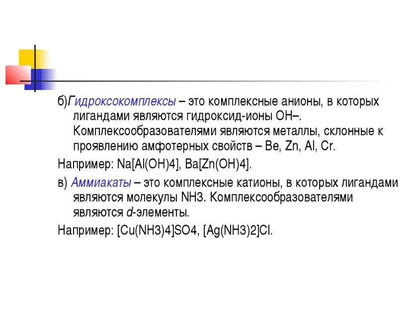 б)Гидроксокомплексы– это комплексные анионы, в которых лигандами являются ги...