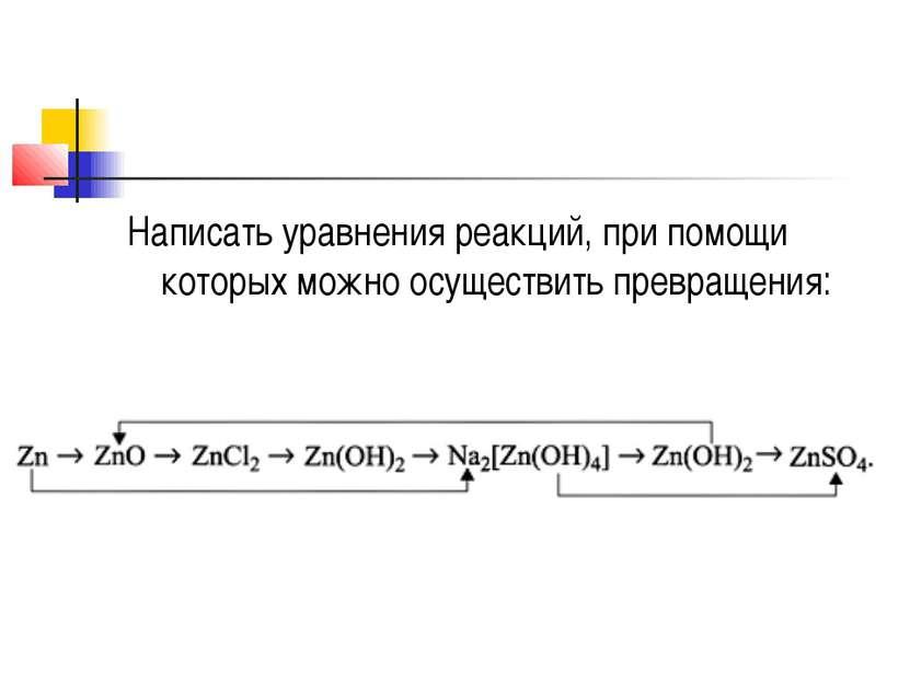 Написать уравнения реакций, при помощи которых можно осуществить превращения:
