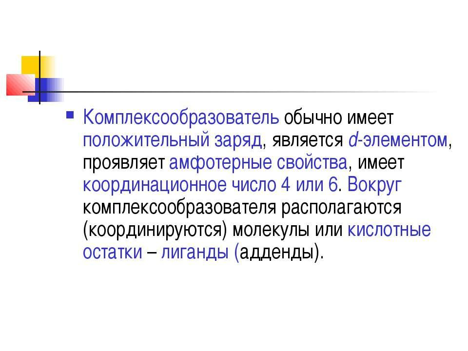 Комплексообразователь обычно имеет положительный заряд, являетсяd-элементом,...