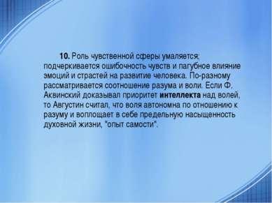 10. Роль чувственной сферы умаляется; подчеркивается ошибочность чувств и паг...