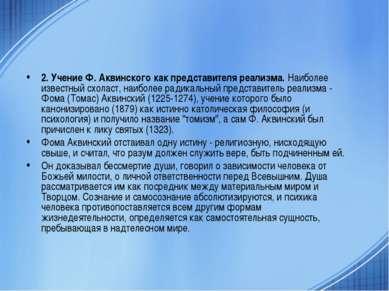 2. Учение Ф. Аквинского как представителя реализма. Наиболее известный схолас...