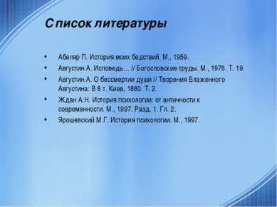 Список литературы Абеляр П. История моих бедствий. М., 1959. Августин А. Испо...