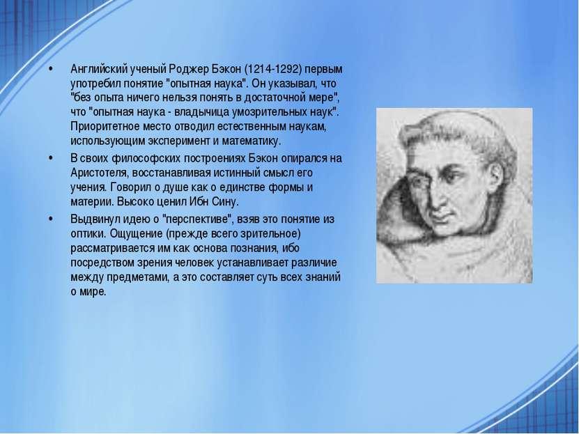 """Английский ученый Роджер Бэкон (1214-1292) первым употребил понятие """"опытная ..."""