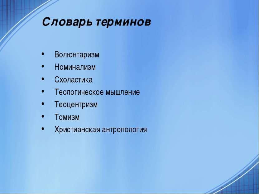 Словарь терминов Волюнтаризм Номинализм Схоластика Теологическое мышление Тео...