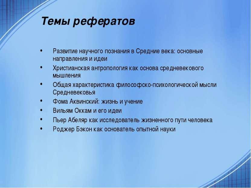 Темы рефератов Развитие научного познания в Средние века: основные направлени...